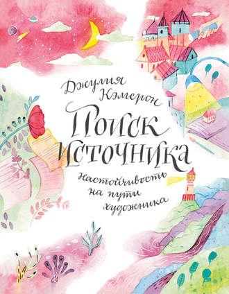 https://www.litres.ru/dzhuliya-kemeron/poisk-istochnika-nastoychivost-na-puti-hudozhnika/?Ifrom=301413480