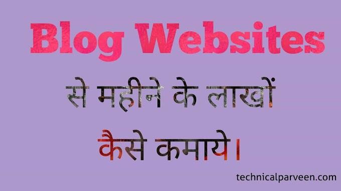 Blog Website Se Paise Kaise Kamaye Puri Jankari Hindi Me