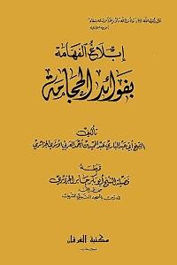 إبلاغ الفهامة بفوائد الحجامة - عبد الحميد الجزائري