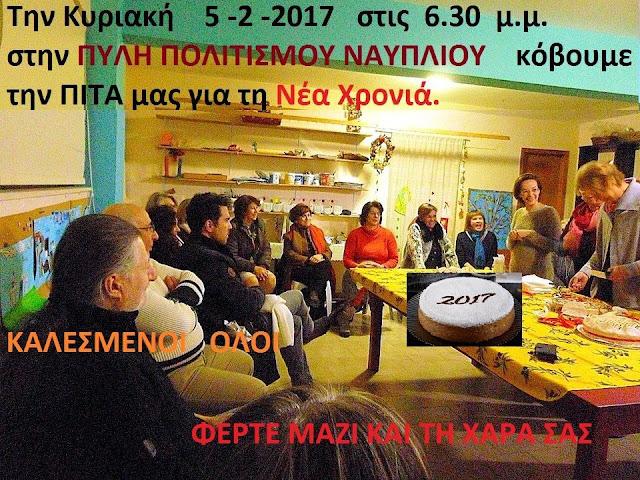Η Πύλη Πολιτισμού Ναυπλίου κόβει την πίτα της
