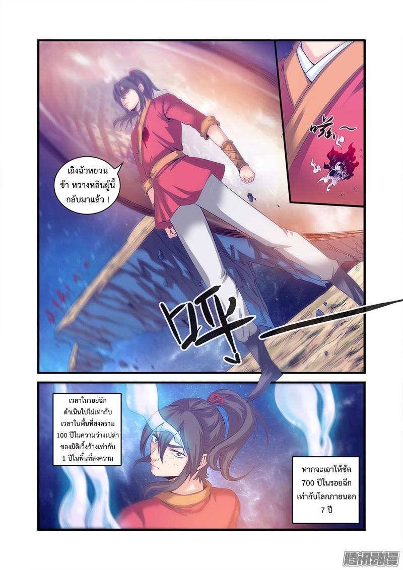 อ่านการ์ตูน Xian Ni 57 ภาพที่ 16