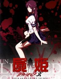 Corpse Princess: Kuro - Even So, As a Person