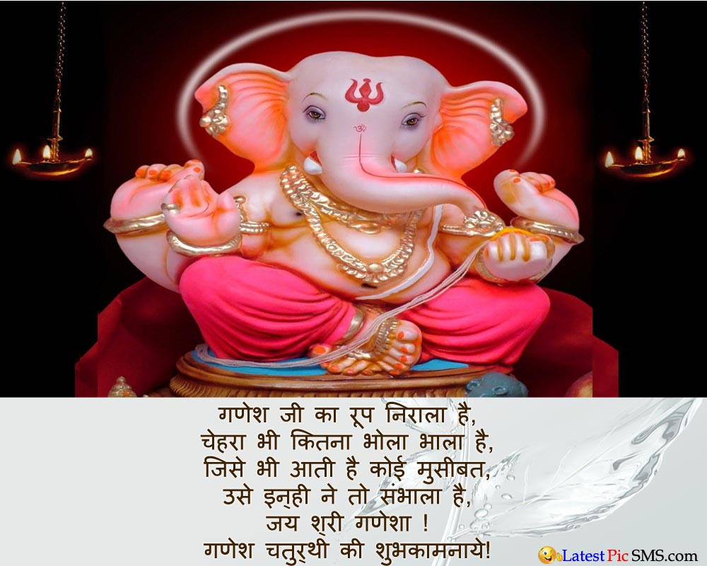 Happy Ganesh Chaturthi SMS in Hindi Font Image Quotes