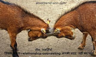 3 गलतियाँ जिसके कारण relationship counseling आपकी मदद  नहीं कर पाती