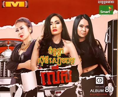 M CD Vol 80