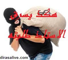 مقال:هكذا يسرق الأساتذة الجامعيين طلبتهم
