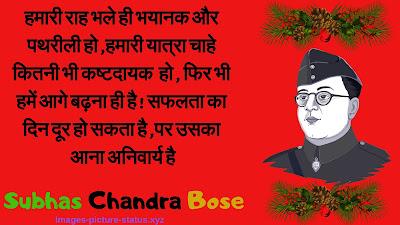 Top 5+ Netaji Subhas Chandra Bose Jayanti Quote, Wishes Picture