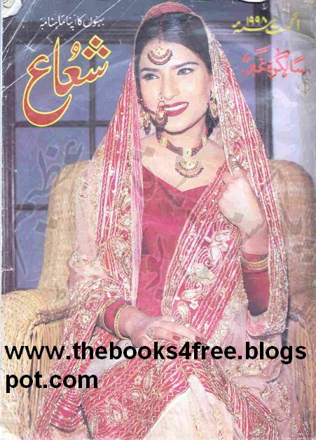 Shuaa Digest August 1998 PDF Free Download and Read Online!  Famous