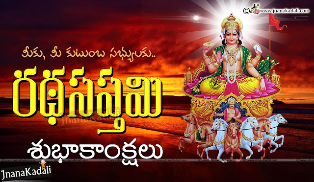 Ratha Saptami Wishes Quotes in Telugu, Sun God Hd Wallpapers, Ratha Saptami Story in Telugu, Ratha saptami Stotram in Telugu, Ratha Saptami Snana Mantra in Telugu, Telugu Ratha Saptami Quotes Messages, Significance and Importance of Ratha Saptami in Telugu,Best Rathasaptami 2017 Telugu Greetings, Best Ratha Sapthami 2017 messages, Nice top Telugu Ratha Sapthami Greetings wallpapers, Happy Rathasaptami 2017 telugu Greetings for friends, Beautiful Telugu Ratha sapthami Greetings wallpapers for relatives wellwishers, Beautiful Ratha sapthami telugu greetings with Lord surya Bhagavan images