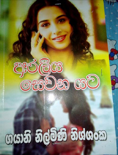 sinhala novels 2019 free download