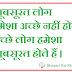 सुविचार - Khubasurat Log Hanmesh Achchhe Nhi Hote Hindi Suvichar | Shayari Ka Khajana