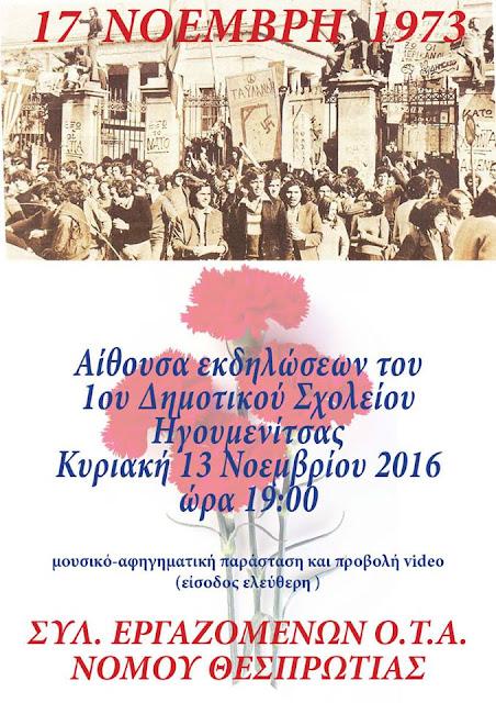 Σύλλογος Εργαζομένων ΟΤΑ Ν Θεσπρωτίας: Εκδήλωση για την επέτειο του πολυτεχνείου