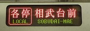 小田急線 各停 相武台前行き 3000形