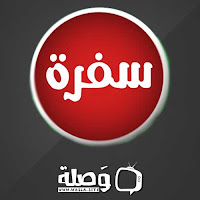 قناة سي بي سي سفرة بث مباشر