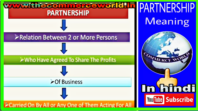 Partnership meaning-Hindi me