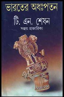 ভারতের অধঃপতন - টি এন শেষনন, সঞ্জয় হাজারিকা Varoter Odhopaton - T. N. Sheshon