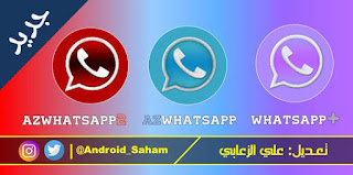 AZWhatsApp by WhatsAppmods.net
