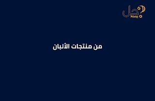 من منتجات الألبان من 5 حروف لغز 47 فطحل