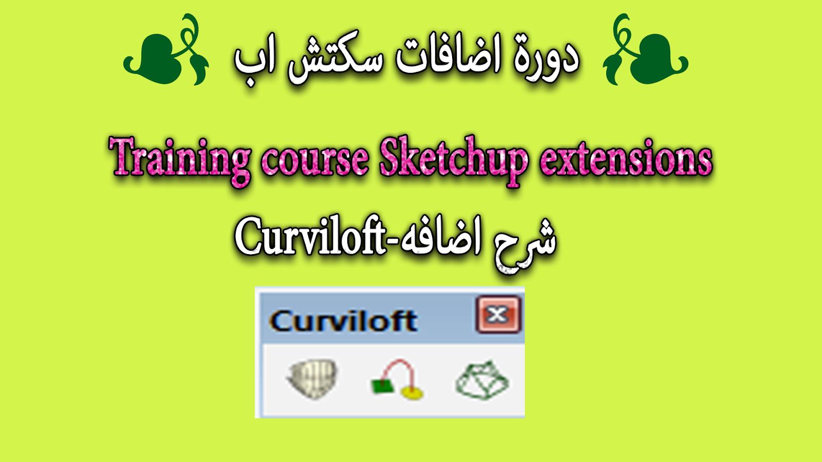 1-شرح اضافات سكتش اب-شرح اضافه-Training course Sketchup extensions