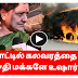 Sasikala angry speech about Tamilnadu issue | TAMIL TODAY CHANNEL
