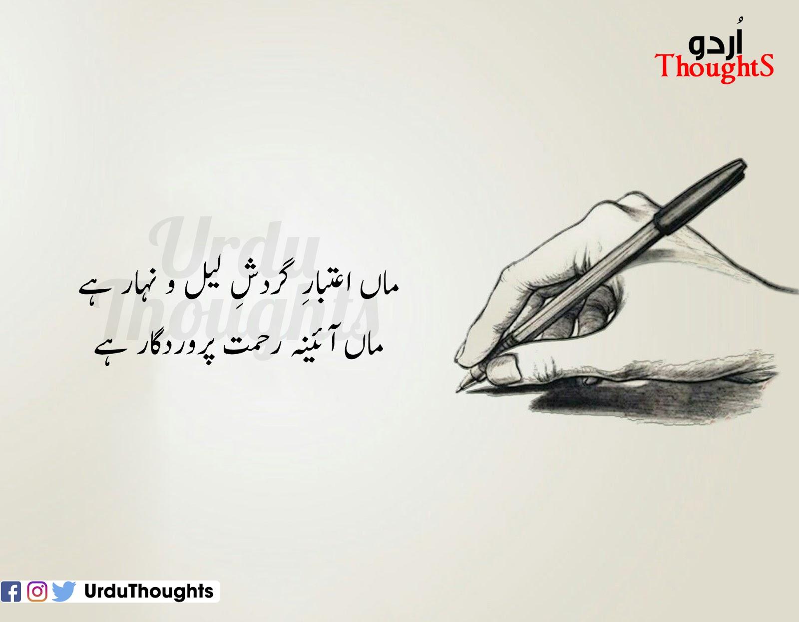 Mother Poetry in Urdu   Images of Maa Poetry in Urdu - Urdu