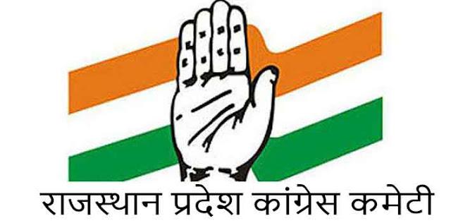 राजस्थान प्रदेश कांग्रेस कमेटी ने जयपुर जिले के दो-दो नामों को दी हरी झंडी