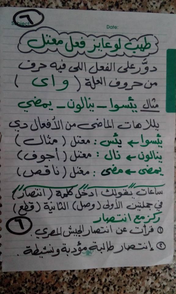 تحميل مراجعات وامتحانات اللغة العربية والدين للصف الأول الإعدادى ترم أول 2020 6