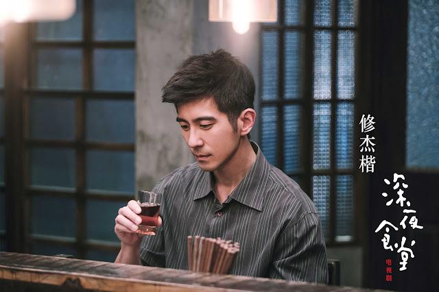Midnight Diner Xiu Jie Kai