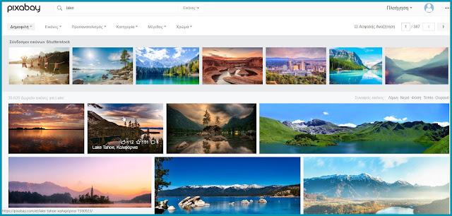 Pixabay  : Βρείτε και  μοιραστείτε εικόνες χωρίς πνευματικά δικαιώματα.