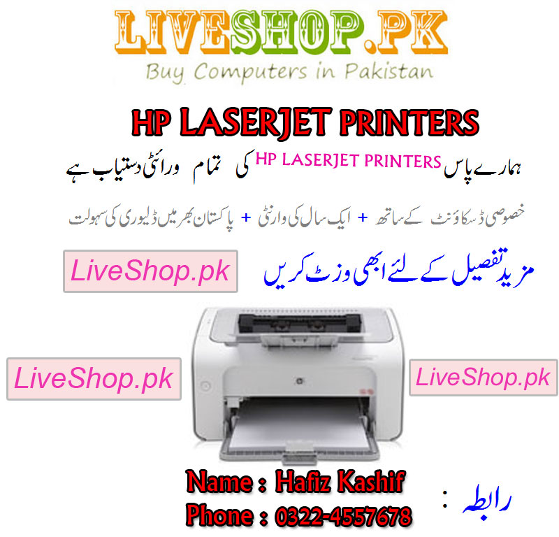 Computer Prices in Pakistan: Laser Printer Price in pakistan