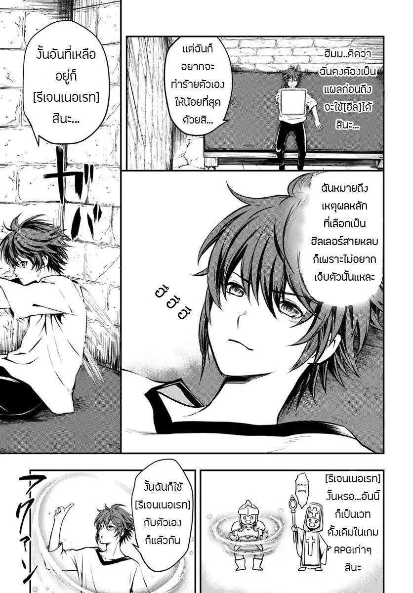อ่านการ์ตูน Kanzen Kaihi Healer no Kiseki ตอนที่ 1 หน้าที่ 34