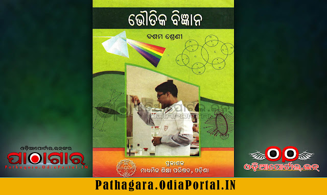 Bhautika Bigyan Physical Science (SCP) books free download pdf, board of secondary education, bse odisha books Physical Science (SCP), Physical Science (ଭୌତିକ ବିଜ୍ଞାନ) [SCP] - Class-X School Text Book - Download Free e-Book (HQ PDF), Read online or Download Physical Science (ଭୌତିକ ବିଜ୍ଞାନ) [SCP] Text Book of Class -10 (Matric), published and prepared by Board of Secondary Education, Odisha.  This book also prescribed for all Secondary High Schools in Odisha by BSE (Board of Secondary Education).