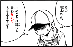 あの… 高木さん、このことは誰にも言わないでもらえますか… quote from manga Karakai Jouzu no Takagi-san からかい上手の高木さん