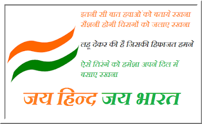 Republic-Day-Quotes-in-Hindi-26-January-Quotes-5