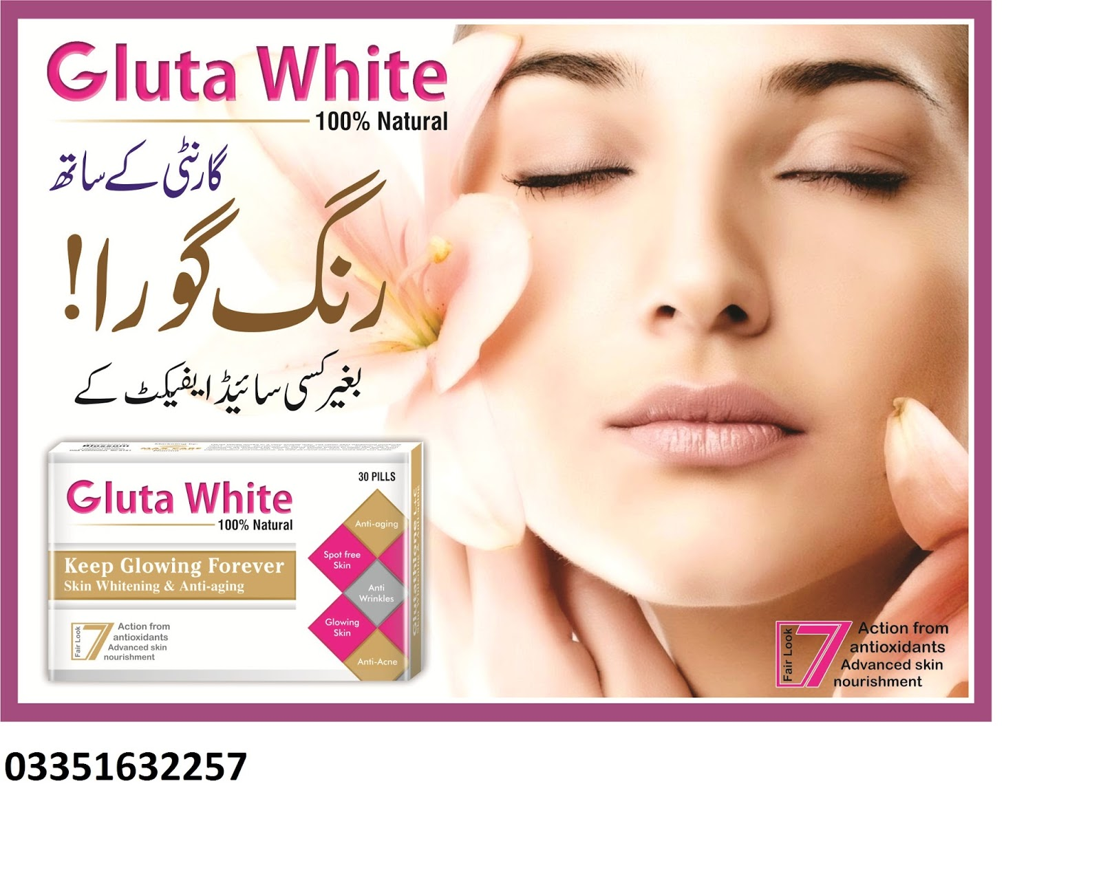 how to get beautiful skin at homeGluta White soap in Pakistan