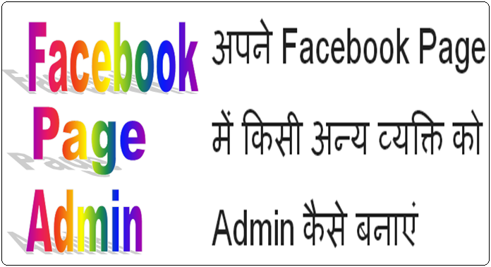 Facebook page admin;s info in hindi