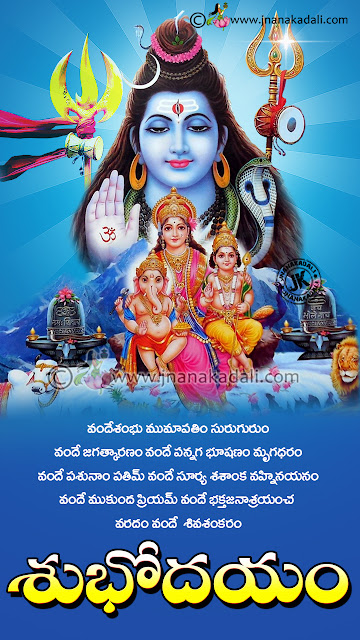 subhodayam quotes in Telugu, lord siva hd wallpapers, Lord Siva Preyars in Telugu