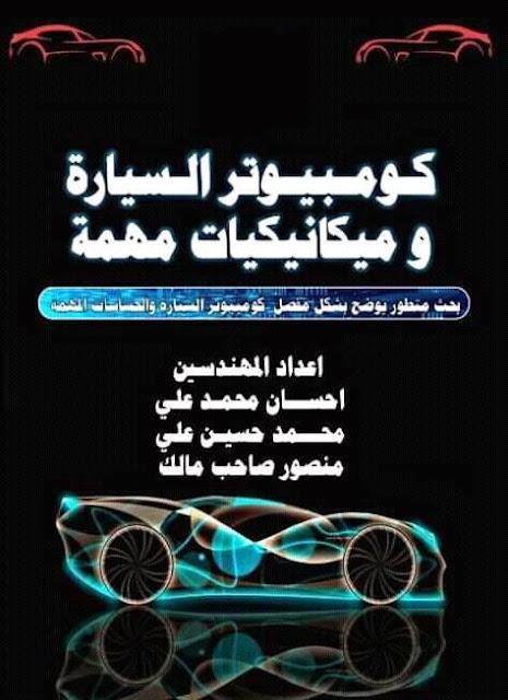 كتاب كمبيوتر السيارة وميكانيكيات مهمة