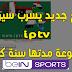 سارع لزيارة هذه المواقع الجديدة للحصول على سيرفرات IPTV متجددة يوميا وبدون انقطاع