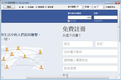 FBAutoLike V1.5 繁體中文免安裝版,FaceBook自動按讚程式!