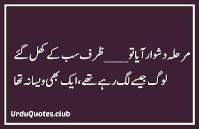 Log Badal Jate Status Poetry For Whatsapp