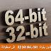 دمج نسختين ويندوز بنواة 32 bit و64 bit فى اسطوانة iso واحد