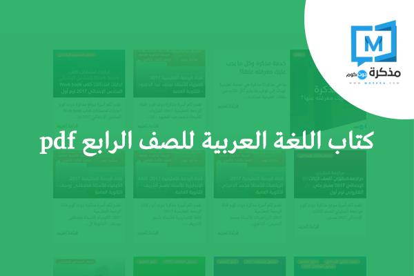 كتاب اللغة العربية للصف الرابع pdf