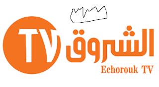 تردد قناة الشرروق الجزائرية علي النايل سات 2017