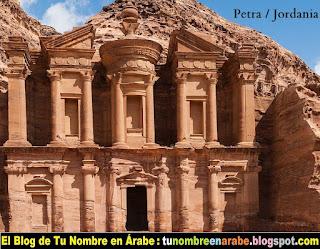 Visitar Petra Jordania