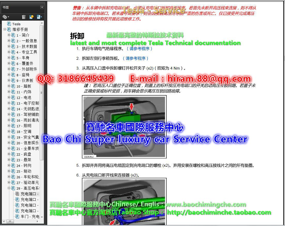 Bao Chi Super Luxury Car Service Center Tesla Wiring Diagrams