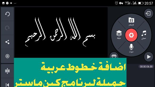 اضافة خطوط عربية جميلة جدا لبرنامج كين ماستر kineMaster
