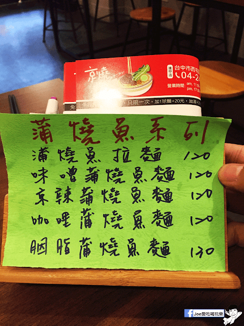 IMG 2066 - 【台中美食】京燒拉麵,隱藏在逢甲巷弄內的平價拉麵店! 軟骨排肉,煮得非常的軟爛又入味,超級美味