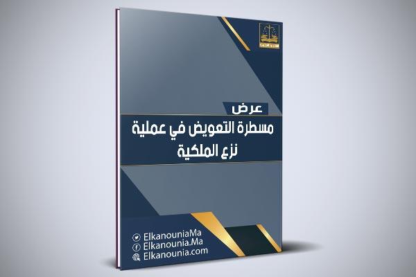 مسطرة التعويض في عملية نزع الملكية PDF