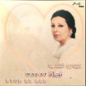 Najat Essaghira-3youn El 9alb